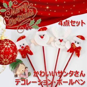 【送料無料】X-mas クリスマス・ボールペン4点セット クリスマス サンタクロース 雪だるま トナカイ|sky-sky