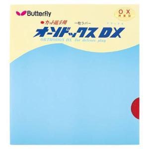 バタフライ(Butterfly) オーソドックスDX レッド 卓球|sky-spo