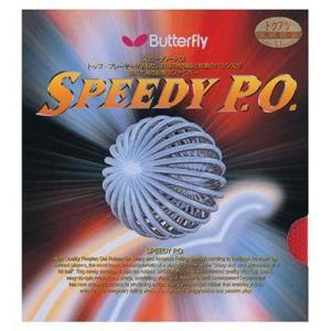 バタフライ(Butterfly) スピーディ PO ブラック 卓球|sky-spo