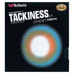 バタフライ(Butterfly) ラバー タキネスチョップ21 ブラック 卓球|sky-spo