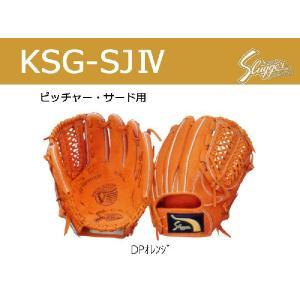 久保田スラッガー/硬式グローブ 投手・サード用 KSG-SJ4 グラブ/右投げ用|sky-spo