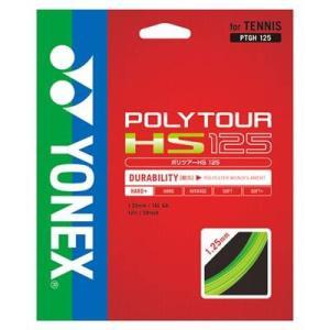 ヨネックス(YONEX) PTGH125 ポリツアーHS125  フラッシュグリーン sky-spo