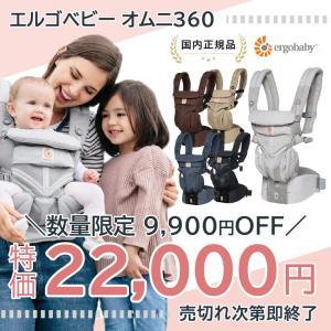 エルゴ 抱っこひも オムニ クールエア OMNI 360 抱っこ紐 メッシュ 5大特典 日本正規品 ...