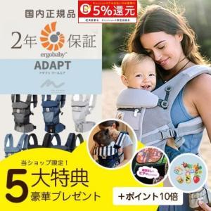 5大特典付き エルゴ 抱っこひも アダプト クールエア ADAPT メッシュ ポイント10倍 日本正...