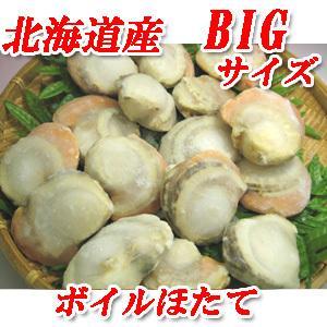 北海道・青森産ボイルほたて2Lサイズ1kg(Ner800g)! skyandblue