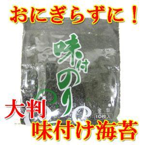 海苔 大判味付け海苔!全型10枚×3袋!ネコポス便限定送料無料!|skyandblue