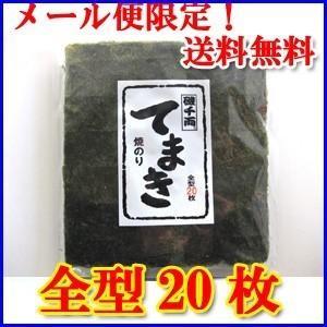 海苔 磯千両 手巻き 焼のり!全型20枚×2袋!ゆうパケット・ネコポス便送料無料!|skyandblue