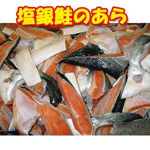 銀鮭 あら 甘塩 800g袋入り 業務用 無添加の鮭