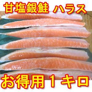大人気の塩銀鮭! ハラスの部分がたっぷり1Kg! 脂がのって美味です!  当店職人の手切! 1,68...