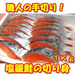 銀鮭  甘塩 切り身1Kg 袋入り 無添加の鮭