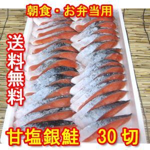 銀鮭 甘塩 職人の手切り  切り身 30切れ 無添加の鮭 当店人気商品 業務用 送料無料