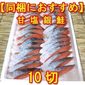 銀鮭 甘塩 職人の手切り 薄切り10切れ 無添加の鮭 当店人気商品 業務用 同梱におすすめ