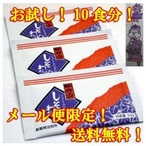 萩・井上商店のしそわかめ ミニ10袋!ゆうパケット・ネコポス便限定送料無料!|skyandblue