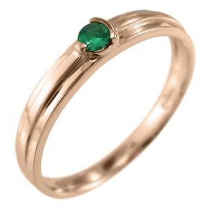指輪 エメラルド 1粒 石 k10ピンクゴールド 5月の誕生石 skybell-shop