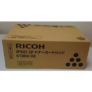 RICOH/レーザープリンタトナー/純正RE品/SPトナー6100H/モノクロ|skybell