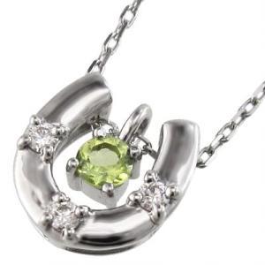 ペリドット ダイヤモンド ジュエリー ペンダント 馬蹄タイプ 8月誕生石 白金(プラチナ)900|skybell|04