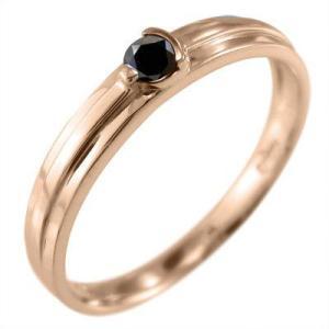 指輪 1粒 石 ブラックダイア 4月の誕生石 10金ピンクゴールド skybell