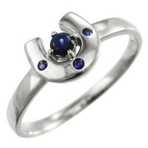 サファイア(青) 指輪 ラッキーアイテム馬蹄 10kホワイトゴールド 9月の誕生石|skybell