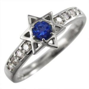 ブルーサファイア ダイアモンド 指輪 ダビデの星 プラチナ900 9月誕生石|skybell