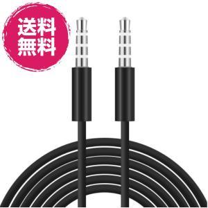 4極 ステレオミニプラグ オーディオケーブル 標準3.5mm AUX接続 延長 高音質再生 (オス/...