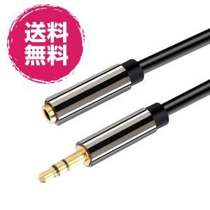 ステレオミニプラグ オーディオケーブル 標準3.5mm AUX接続 延長 (1m オス・メス)