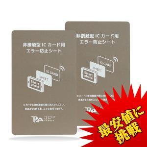 2枚セット 電磁波干渉防止シート ICカード 磁気干渉防止 読取エラー防止 iphone/andro...