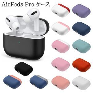 AirPods Pro ケース シリコン エアーポッズプロ カバー 第3世代 高品質製 衝撃吸収 保...