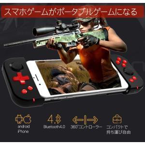 スマホコントローラー ワイヤレス PUBG 荒野行動 Mobile Bluetooth 接続 モバイル スマホ ゲーム コントローラー 伸縮式クリップ 冷却 高速射撃