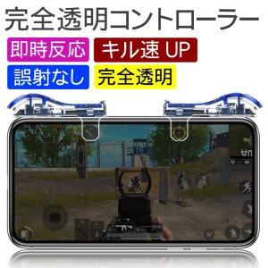 スマホコントローラー 荒野行動 PUBG Mobile 射撃ボタン完全透明 ゲームパッド 感応式 視線が遮らない