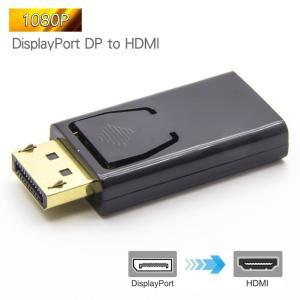 Displayport to HDMI ディスプレイ 変換アダプタ コネクタ DP1.1対応 PC周辺機器DP( オス) to HDMI (メス)ケーブル1080P金メッキコネクタ1.3V