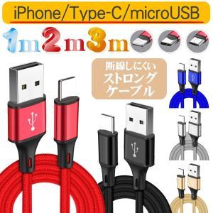 iPhone 充電ケーブル iOS13対応 USB急速充電 ライトニングケーブル 高耐久 断線防止 ...