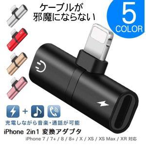 ライトニング イヤホン 変換コネクタ iOS 12 全面対応 iPhone 11 Pro Max i...