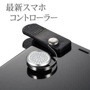 荒野行動 PUBGMobile コントローラー スマホ用ゲームパッド 移動操作神器 iphone/Android対応 2019最新版 本体*1 接触式感応 装着も簡単 skybird