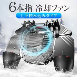 荒野行動 PUBGMobile 冷却ファン搭載 コントローラー スマホ用ゲームパッド チート級神器 ...