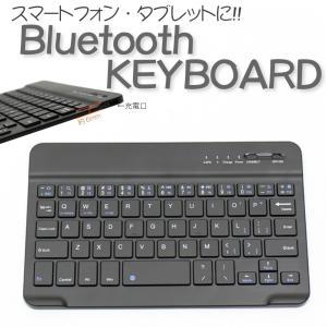 モバイルキーボード Bluetoothキーボード ワイヤレス ブルートゥースキーボード iPhone...