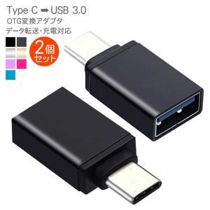 2個セット TYPE C to USB 3.0変換アダプタ 超高速データ転送 OTG 充電 USB ...
