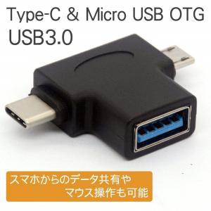 【2in1 OTG機能】: このオールインワンUSBアダプターには、USB 3.0 Aメスからマイク...