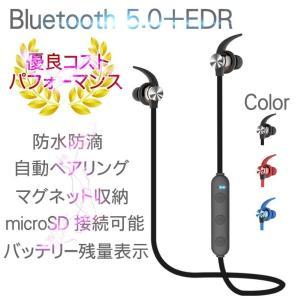 ワイヤレスイヤホン Bluetooth 5.0+EDR 高音質 マグネット  内蔵マイク ハンズフリ...