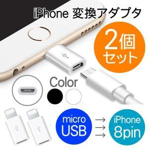 2個セット Micro USB to Lightning変換アダプタ 変換用 マイクロ USB アダ...