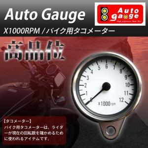 オートゲージ φ60バイク用タコメーター|skybreath