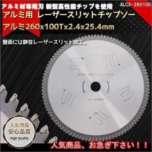 アルミ材用チップソー(260x25.4x2.4mm 100T)|skybreath