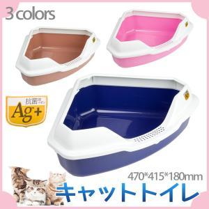 キャット トイレ コーナーOK 抗菌銀イオン加工 選べる3色 大|skybreath