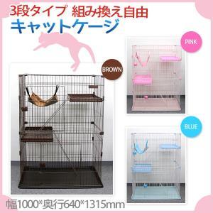 キャットケージ 3段 ペットケージ 大型 室内ハウス プラケージ 猫ケージ 室内用 猫用 3色 幅1000x奥行640x高1315(mm)|skybreath