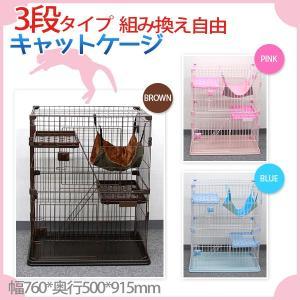 キャットケージ 3段 ペットケージ 大型 室内ハウス プラケージ 猫ケージ 室内用 猫用 3色 幅760x奥行500x高915(mm)|skybreath