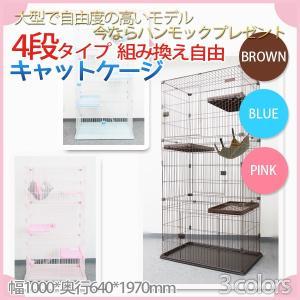 キャットケージ 4段 ペットケージ 大型 室内ハウス プラケージ 猫ケージ 室内用 猫用 3色 幅1000x奥行640x高1970(mm)|skybreath