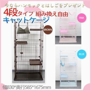 キャットケージ 4段 ペットケージ 大型 室内ハウス プラケージ 猫ケージ 室内用 猫用 3色 幅830x奥行585x高1675(mm)|skybreath