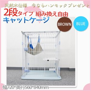 キャットケージ 2段 ウッド 高級タイプ ペットケージ 大型 室内ハウス プラケージ 猫ケージ 室内用 猫用 2色 幅720x奥行560x高840(mm)|skybreath
