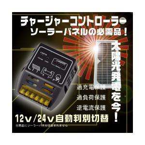 自動判別チャージコントローラー ソーラーパネル12V/24V用 15A|skybreath