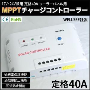 MPPTチャージコントローラー40A ソーラーパネル12V/24V用|skybreath