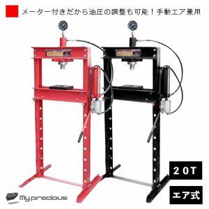 メーター付き20トン油圧プレス エア式・手動兼用門型プレス機 黒|skybreath